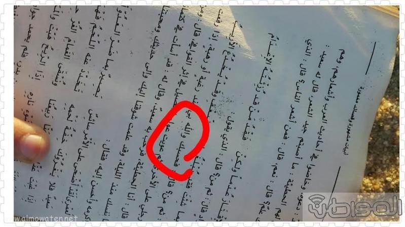 بالصور.. لفظ الجلالة بين مخلفات المتنزهين في #الخفجي4