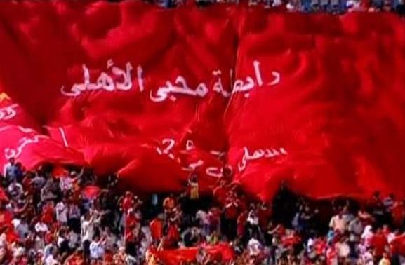رابطة مشجعي الفريق الأول لكرة القدم بالنادي الأهلي المصري