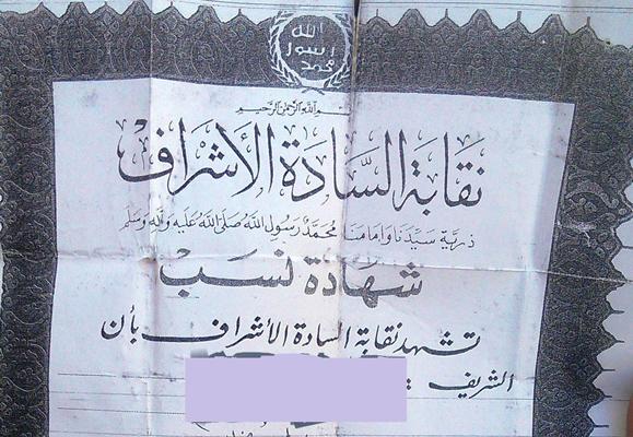 محتالون يدعون أنهم من ذرية الحسين لاستغلال المواطنين - المواطن