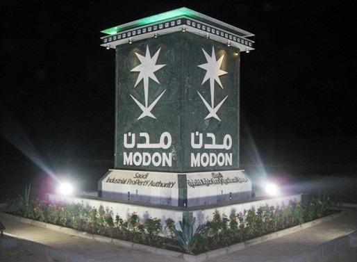 الهيئة السعودية للمدن الصناعية ومناطق التقنية