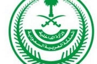 الداخلية: صحة مكة تباشر عملها خلال الطوارئ من مركز العمليات الأمنية الموحد - المواطن