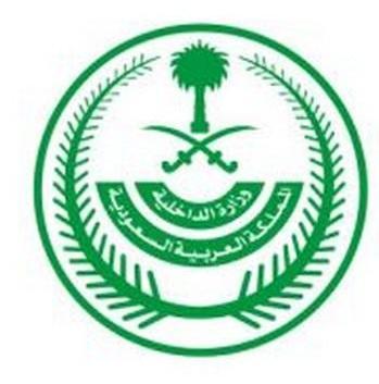 الداخلية: صحة مكة تباشر عملها خلال الطوارئ من مركز العمليات الأمنية الموحد
