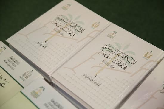 دارة الملك عبدالعزيز تشارك في معرض الكتاب بجامعة الجوف44