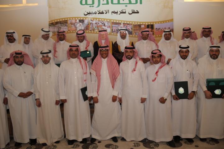 مهرجان الجنادرية يكرم الإعلاميين ويشيد بإبرازهم لفعالياته
