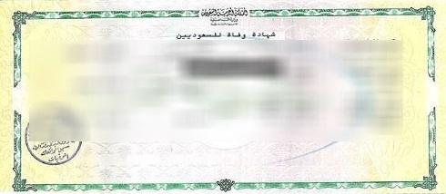 شهادة وفاة للسعوديين