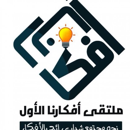 """تنمية محايل تقدم """"ملتقى أفكارنا"""" الأول ضمن فعاليات مهرجان محايل أدفأ"""