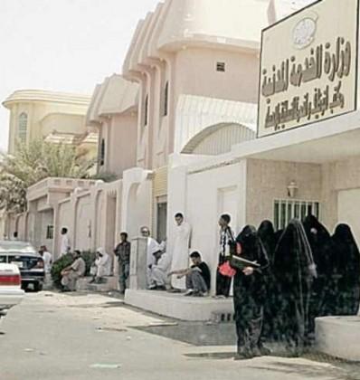 مبنى مكتب وزارة الخدمة المدنية بمحافظة الإحساء