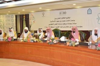 5 أهداف في اتفاقية التعاون بين مسك وجامعة الإمام - المواطن