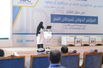 مؤتمر سرطان الفم يواصبل بحث الأسباب والعلاج في جامعة جازان - المواطن
