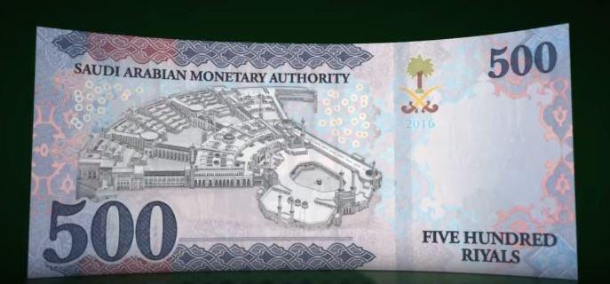 عاجل صور العملة الجديدة تتزين بصورة الملك سلمان ومواصفات عالمية خاصة صحيفة المواطن الإلكترونية