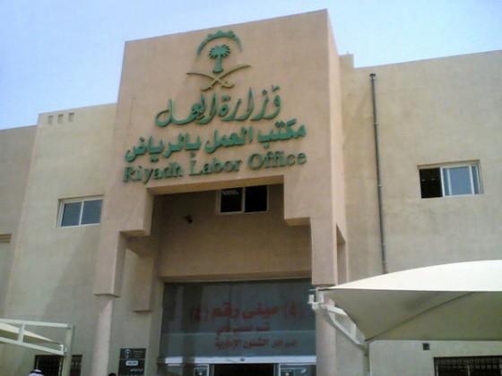 مكتب العمل - الرياض