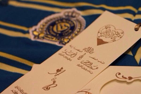 صورة.. لفظة المتصدر تصل إلى بطاقات الأفراح - المواطن