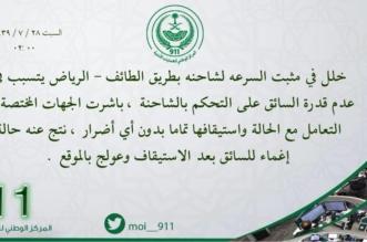 خلل بمثبت السرعة لشاحنة كاد يسبب كارثة بطريق الطائف - الرياض - المواطن
