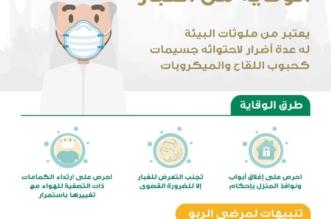 الصحة: 3 نصائح مهمة للوقاية من أضرار الغبار - المواطن