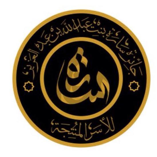 بالأسماء.. سارة بنت عبدالله تسلم الفائزات جوائز الأسر المنتجة55