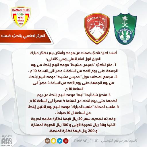 إعلان مواعيد ومواقع بيع تذاكر مباراة ضمك والأهلي بكأس الملك55