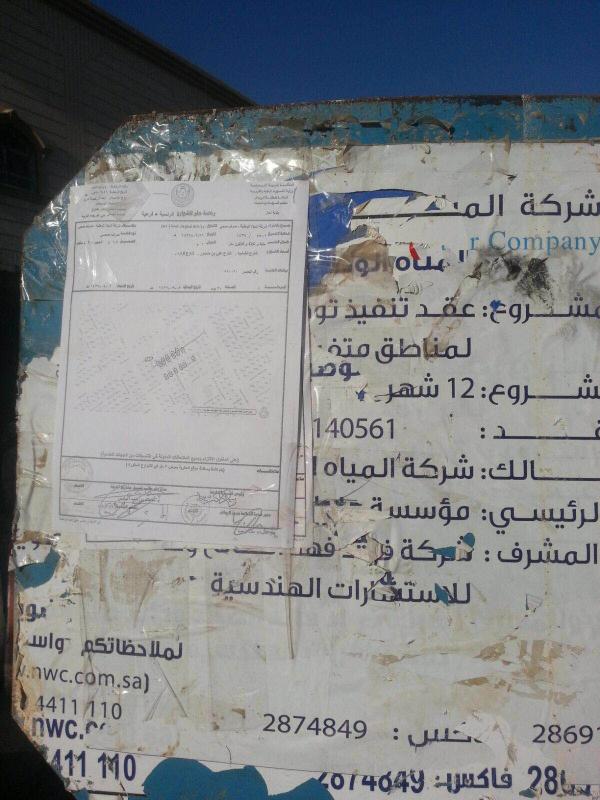 مواطنون بعريجاء #الرياض : تمديدات الصرف تمر بجوارنا.. والشركة تتجاهلنا