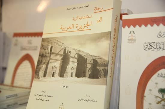 5دارة الملك عبدالعزيز تشارك في معرض الكتاب بجامعة الجوف5