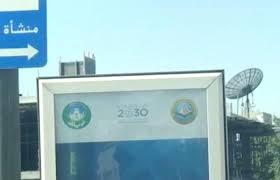 بالصور.. لافتات للتوعية من خطورة الابتزاز في طرقات الرياض - المواطن