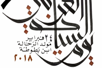 المنظمة العربية للسياحة تدعو العالم العربي للاحتفال بيوم السياحة العربي - المواطن