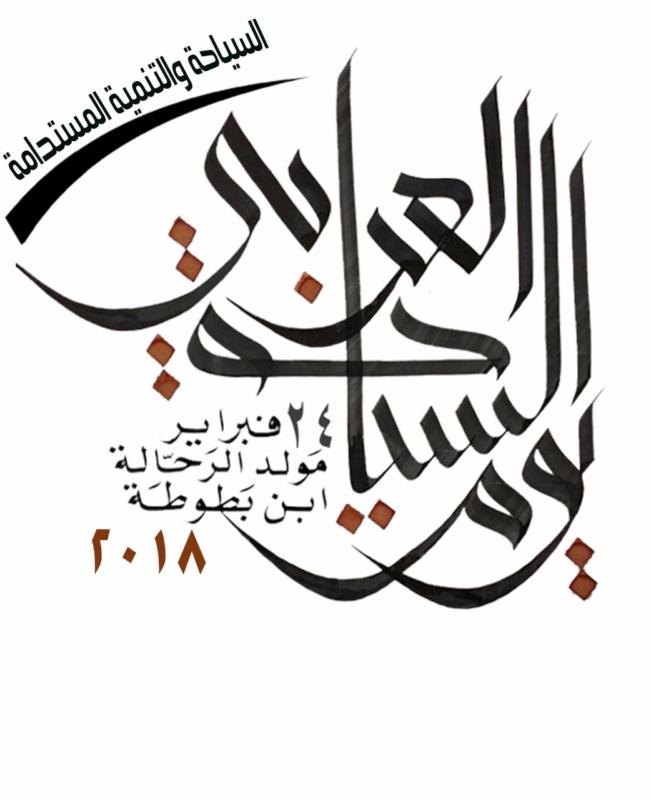 المنظمة العربية للسياحة تدعو العالم العربي للاحتفال بيوم السياحة العربي