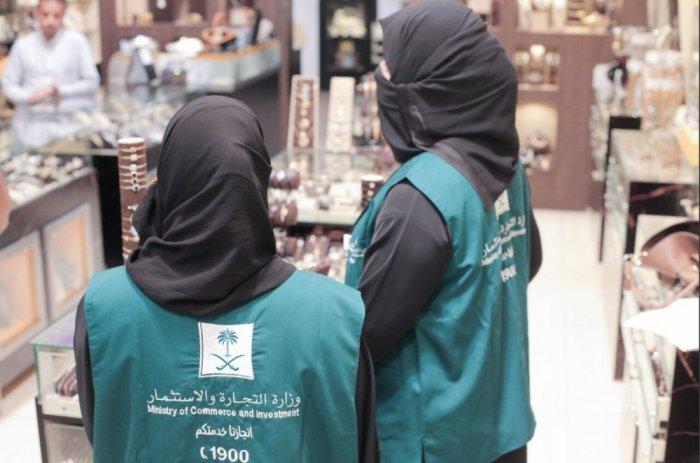 بالصور.. وزارة التجارة تخصص فريقاً نسائياً لمراقبة الأسواق لأول مرة