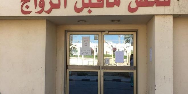 مواعيد تحليل الزواج في مستشفى الشميسي