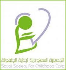 الجمعية السعودية لرعاية الطفولة