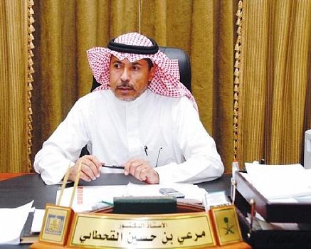 وكيل جامعة الملك خالد الدكتور مرعي بن حسين القحطاني