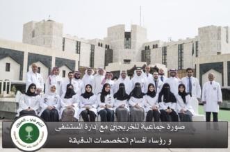 بالصور.. تخصصي خالد للعيون يزف 25 طبيباً وطبيبة في زمالة طب العيون - المواطن