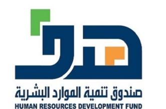 صندوق تنمية الموارد البشرية - هدف
