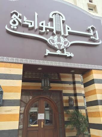 إغلاق مطعمين في #جدة بسبب مأكولات غير صالحة للاستهلاك6