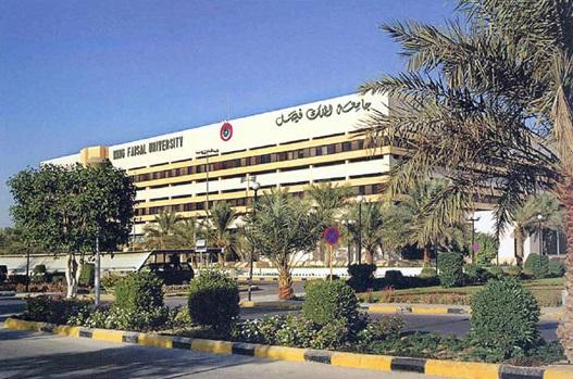 جامعة الملك فيصل بالإحساء