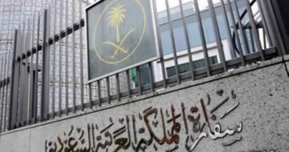 السفارة في البحرين تدعو الراغبين بالعودة للتواصل معها