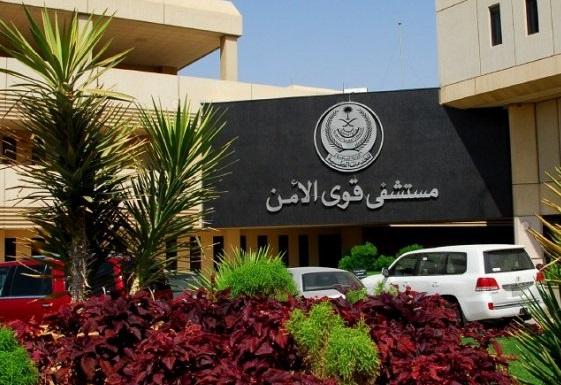 وظائف إدارية شاغرة في مستشفى قوى الأمن بالرياض