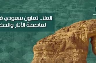 """فيديو جرافيك """"المواطن"""".. العلا .. عاصمة الآُثار والحضارة - المواطن"""