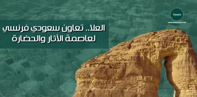 """فيديو جرافيك """"المواطن"""".. العلا .. عاصمة الآُثار والحضارة"""