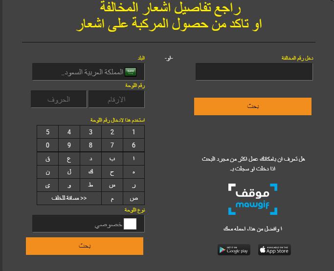 رابط الاستعلام عن المخالفات المرورية لمخالفي برنامج مواقف جدة صحيفة المواطن الإلكترونية