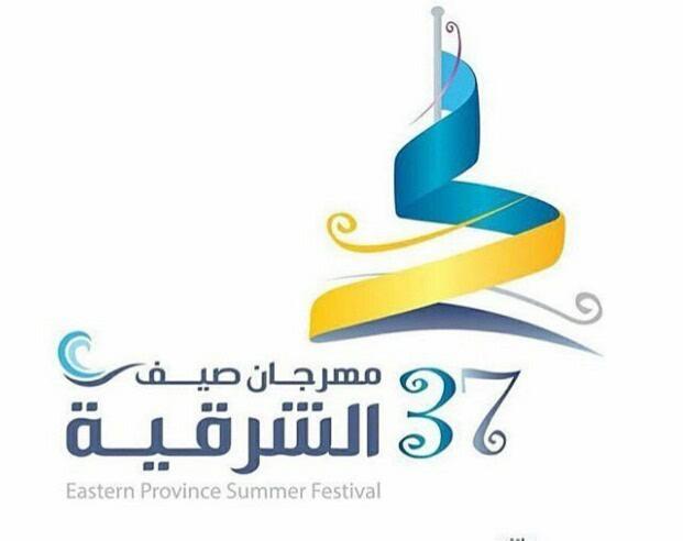 7 خيام مُكيفة وفعاليات خاصة لصيف الشرقية 37.. تعرف عليها ! 1