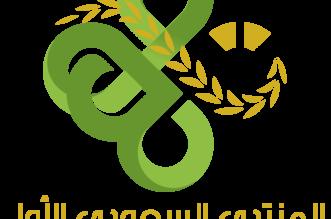 7 محاور في المنتدى السعودي الأول لأعمال التطوع بالرياض - المواطن