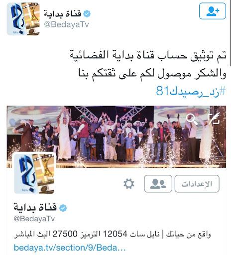قناة بداية توثق حسابها - تويتر