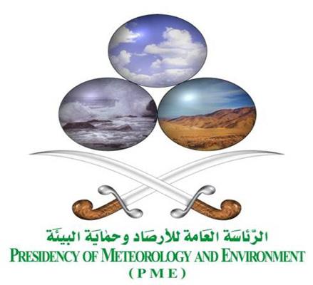 الرئاسة العامة للأرصاد وحماية البيئة