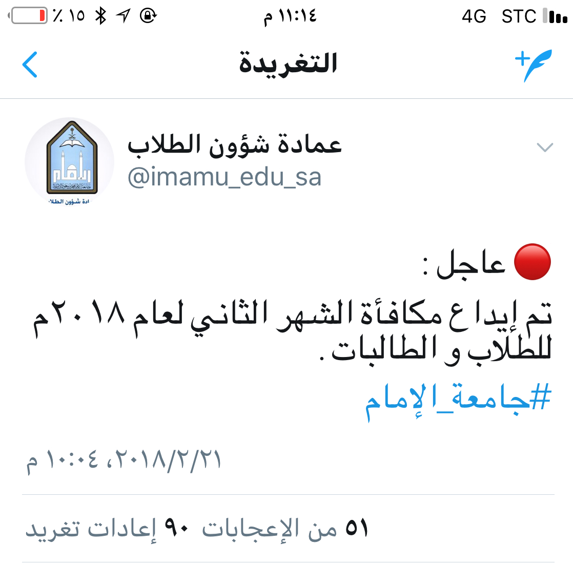 قبل موعدها.. إيداع مكافأة فبراير لطلاب وطالبات جامعة الإمام - المواطن