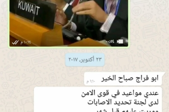 سر رسالة مرافق الأمير منصور - المواطن