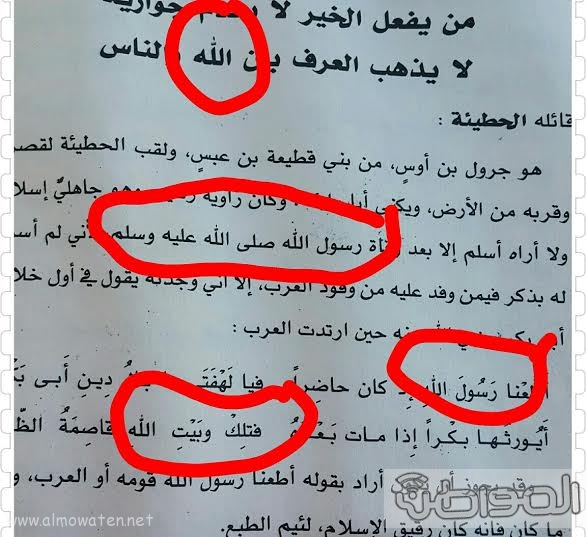 بالصور.. لفظ الجلالة بين مخلفات المتنزهين في #الخفجي8