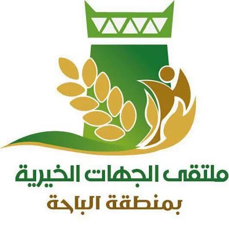 ملتقى الجهات الخيرية بـ #الباحة
