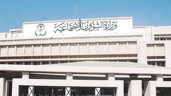 وزارة الشؤون الاجتماعية للتنمية الاجتماعية