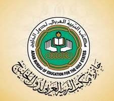 جائزة مكتب التربية العربي بدولة الكويت