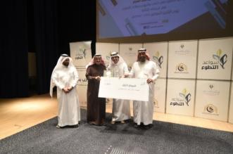 اختتام سواعد التطوع الثالث بتكريم الفائزين بأكثر من 137 ألف ريال - المواطن
