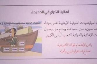 التحالف يدعو أهالي مدينة الحديدة إلى الانضمام للشرعية - المواطن